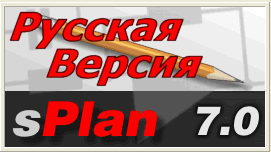 sPlan 7.0.